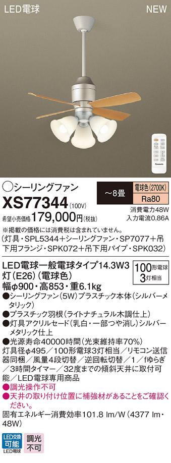 【最安値挑戦中!最大33倍】パナソニック XS77344 シーリングファン 直付吊下型 LED(電球色) 照明器具付 100形電球3灯相当・5W ~8畳 ランプ同梱包 [∽]