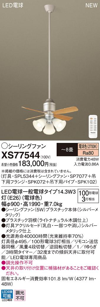 【最安値挑戦中!最大24倍】パナソニック XS77544 シーリングファン 直付吊下型 LED(電球色) 照明器具付 100形電球3灯相当・5W ~8畳 ランプ同梱包 [∽]