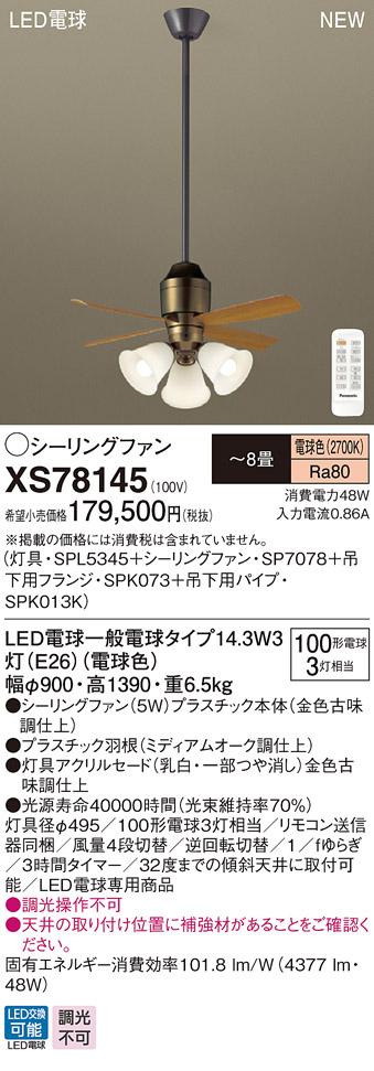 【最安値挑戦中!最大24倍】パナソニック XS78145 シーリングファン 直付吊下型 LED(電球色) 照明器具付 100形電球3灯相当・5W ~8畳 ランプ同梱包 [∽]