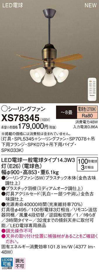 【最安値挑戦中!最大33倍】パナソニック XS78345 シーリングファン 直付吊下型 LED(電球色) 照明器具付 100形電球3灯相当・5W ~8畳 ランプ同梱包 [∽]