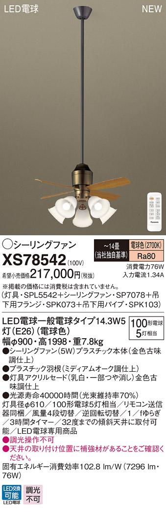 【最安値挑戦中!最大24倍】パナソニック XS78542 シーリングファン 直付吊下型 LED(電球色) 照明器具付 100形電球5灯相当・5W ~14畳 ランプ同梱包 [∽]