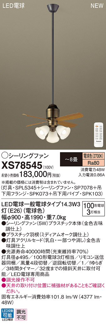 【最安値挑戦中!最大33倍】パナソニック XS78545 シーリングファン 直付吊下型 LED(電球色) 照明器具付 100形電球3灯相当・5W ~8畳 ランプ同梱包 [∽]
