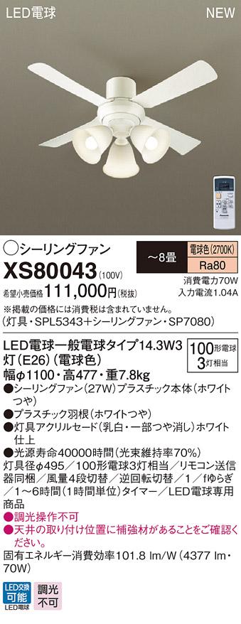 【最安値挑戦中!最大33倍】パナソニック XS80043 シーリングファン 天井直付型 LED(電球色) 照明器具付 100形電球3灯相当・27W ~8畳 ランプ同梱包 [∽]