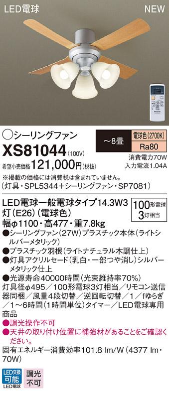 【最安値挑戦中!最大24倍】パナソニック XS81044 シーリングファン 天井直付型 LED(電球色) 照明器具付 100形電球3灯相当・27W ~8畳 ランプ同梱包 [∽]