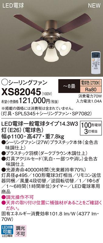 【最安値挑戦中!最大33倍】パナソニック XS82045 シーリングファン 天井直付型 LED(電球色) 照明器具付 100形電球3灯相当・27W ~8畳 ランプ同梱包 [∽]