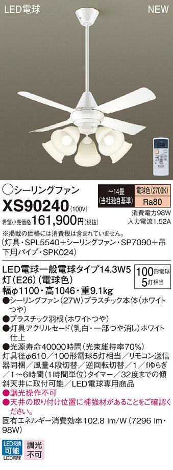【最安値挑戦中!最大33倍】パナソニック XS90240 シーリングファン 直付吊下型 LED(電球色) 照明器具付 100形電球5灯相当・27W ~14畳 ランプ同梱包 [∽]