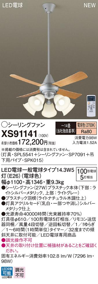 【最安値挑戦中!最大33倍】パナソニック XS91141 シーリングファン 直付吊下型 LED(電球色) 照明器具付 100形電球5灯相当・27W ~14畳 ランプ同梱包 [∽]