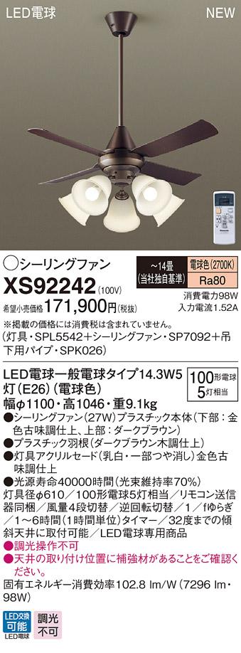 【最安値挑戦中!最大33倍】パナソニック XS92242 シーリングファン 直付吊下型 LED(電球色) 照明器具付 100形電球5灯相当・27W ~14畳 ランプ同梱包 [∽]