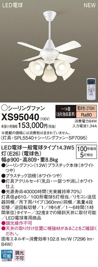 【最安値挑戦中!最大33倍】パナソニック XS95040 シーリングファン 直付吊下型 LED(電球色) 照明器具付 100形電球5灯相当・13W ~14畳 ランプ同梱包 [∽]