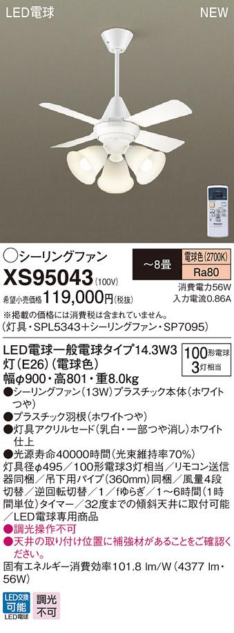 【最安値挑戦中!最大33倍】パナソニック XS95043 シーリングファン 直付吊下型 LED(電球色) 照明器具付 100形電球3灯相当・13W ~8畳 ランプ同梱包 [∽]