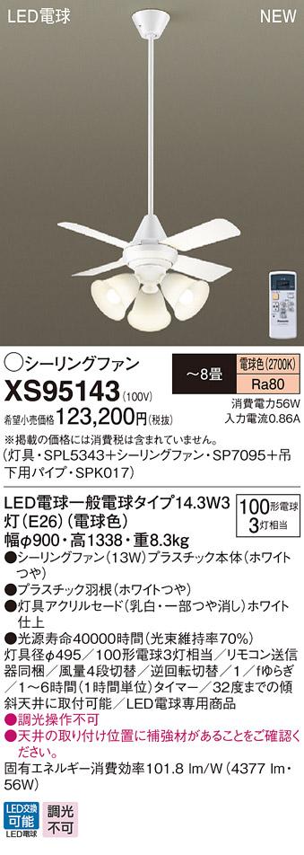 【最安値挑戦中!最大24倍】パナソニック XS95143 シーリングファン 直付吊下型 LED(電球色) 照明器具付 100形電球3灯相当・13W ~8畳 ランプ同梱包 [∽]