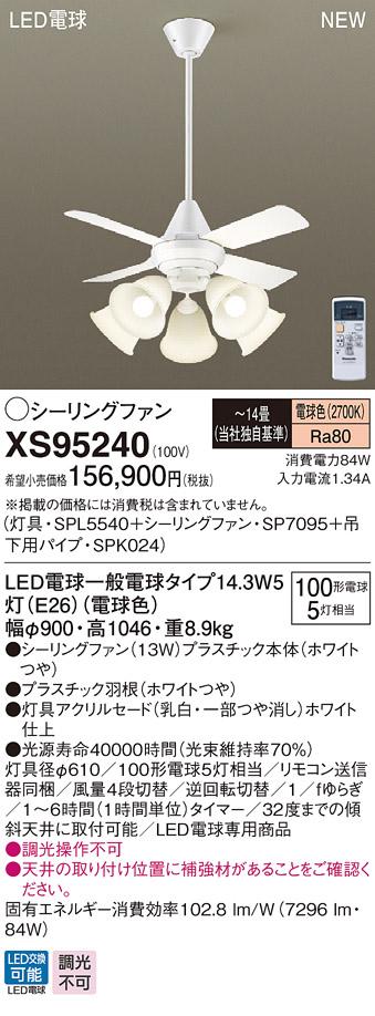 【最安値挑戦中!最大33倍】パナソニック XS95240 シーリングファン 直付吊下型 LED(電球色) 照明器具付 100形電球5灯相当・13W ~14畳 ランプ同梱包 [∽]