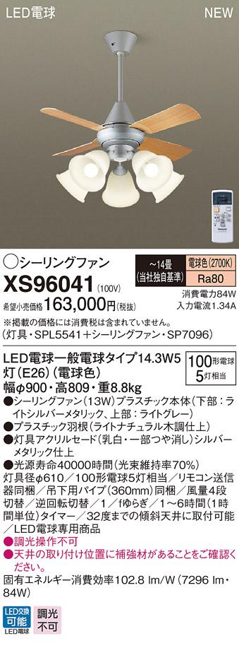 【最安値挑戦中!最大33倍】パナソニック XS96041 シーリングファン 直付吊下型 LED(電球色) 照明器具付 100形電球5灯相当・13W ~14畳 ランプ同梱包 [∽]