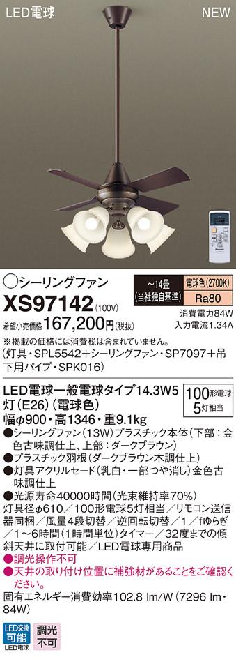 【最安値挑戦中!最大24倍】パナソニック XS97142 シーリングファン 直付吊下型 LED(電球色) 照明器具付 100形電球5灯相当・13W ~14畳 ランプ同梱包 [∽]