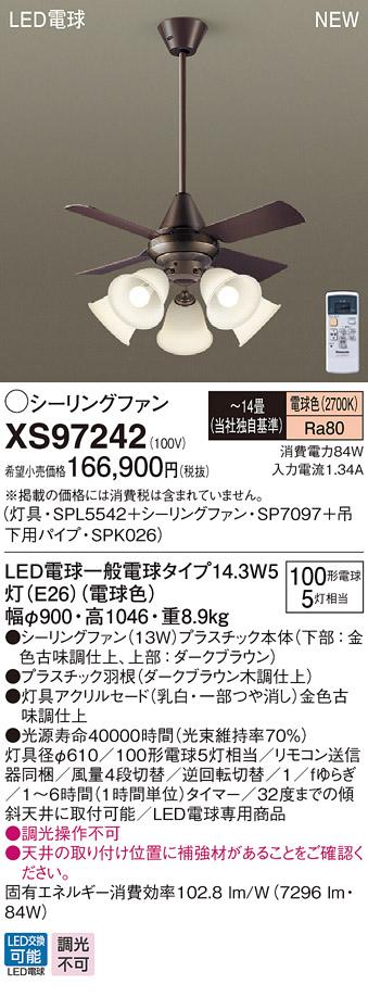 【最安値挑戦中!最大24倍】パナソニック XS97242 シーリングファン 直付吊下型 LED(電球色) 照明器具付 100形電球5灯相当・13W ~14畳 ランプ同梱包 [∽]