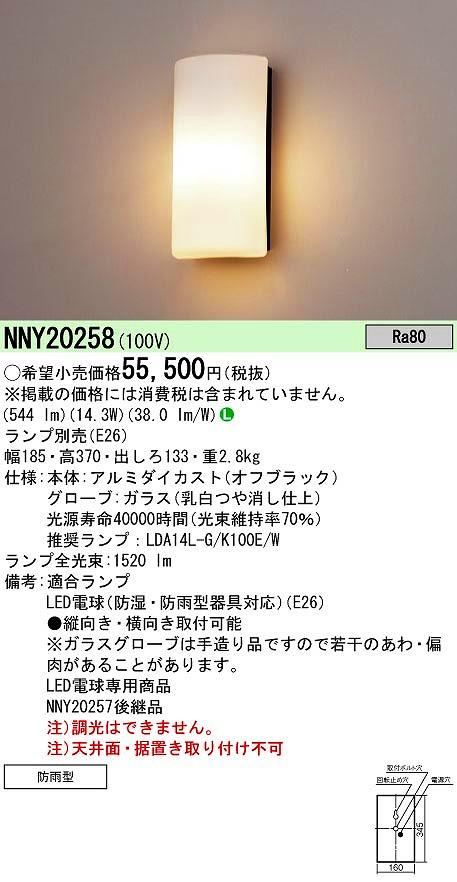 【最安値挑戦中!最大33倍】パナソニック NNY20258 ブラケット 壁直付型 LED(電球色) 防雨型 100形電球1灯相当 ランプ別売 [∽]