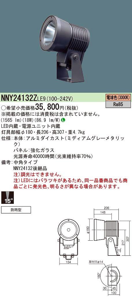 【最安値挑戦中!最大23倍】パナソニック NNY24132ZLE9 スポットライト 据置取付型 LED(電球色) 上方向 中角15度 防雨型 ガラスパネル付型 [∽]