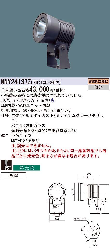 【最安値挑戦中!最大24倍】パナソニック NNY24137ZLE9 スポットライト 据置取付型 LED(電球色) 彩光色・上方向 中角15度 防雨型 ガラスパネル付型 [∽]