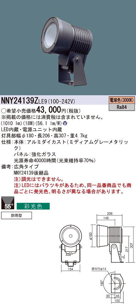 【最安値挑戦中!最大24倍】パナソニック NNY24139ZLE9 スポットライト 据置取付型 LED(電球色) 彩光色・上方向 広角55度 防雨型 ガラスパネル付型 [∽]