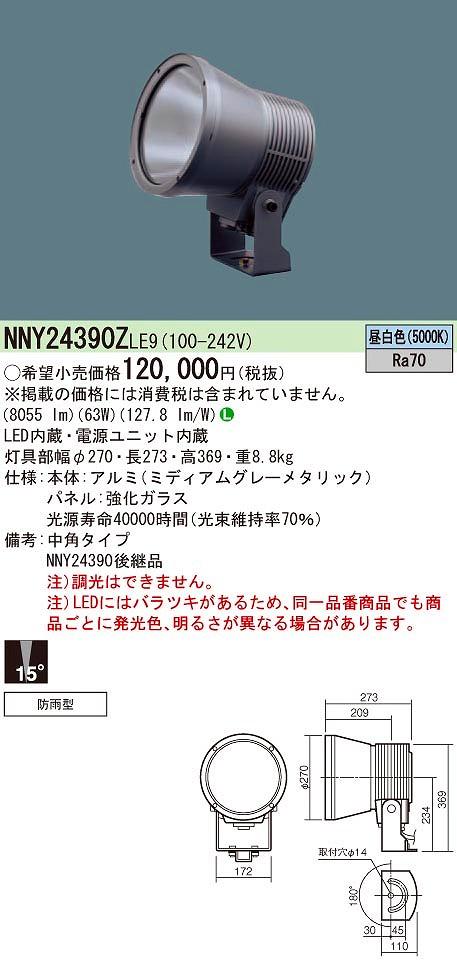 【最安値挑戦中!最大33倍】パナソニック NNY24390ZLE9 スポットライト 据置取付型 LED(昼白色) 上方向 中角15度 防雨型 ガラスパネル付型 [∽]