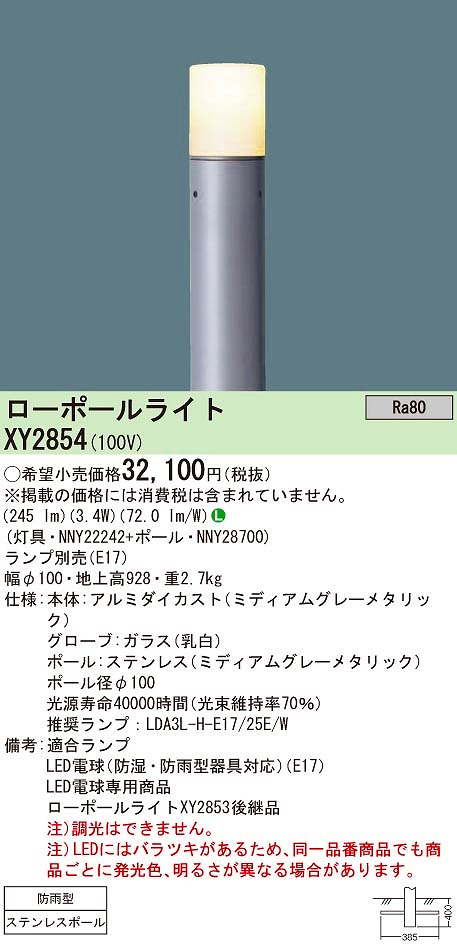【最安値挑戦中!最大33倍】パナソニック XY2854 ローポールライト 埋込式 LED(電球色) 防雨型/地上高928mm ミディアムグレーメタリック ランプ別売 [∽]