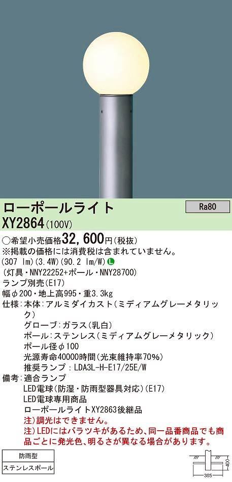 【最安値挑戦中!最大33倍】パナソニック XY2864 ローポールライト 埋込式 LED(電球色) 防雨型/地上高995mm ミディアムグレーメタリック ランプ別売 [∽]