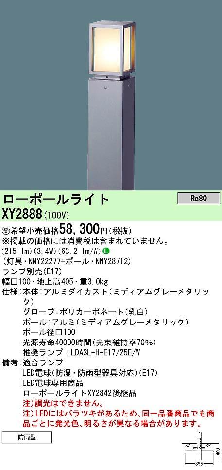 【最安値挑戦中!最大33倍】パナソニック XY2888 ローポールライト 埋込式 LED(電球色) 防雨型/地上高405mm ランプ別売 受注生産品 [∽§]