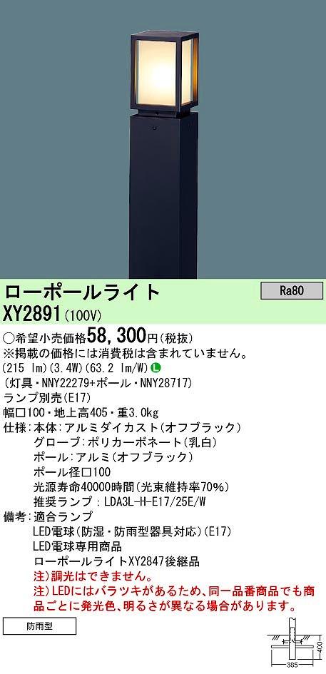 【最安値挑戦中!最大33倍】パナソニック XY2891 ローポールライト 埋込式 LED(電球色) 防雨型/地上高405mm オフブラック ランプ別売 [∽]