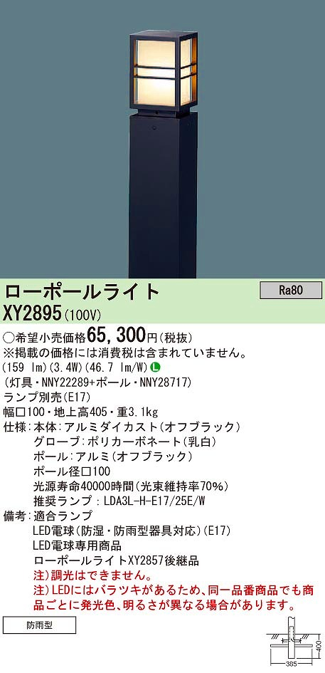 【最安値挑戦中!最大33倍】パナソニック XY2895 ローポールライト 埋込式 LED(電球色) 防雨型/地上高405mm オフブラック ランプ別売 [∽]