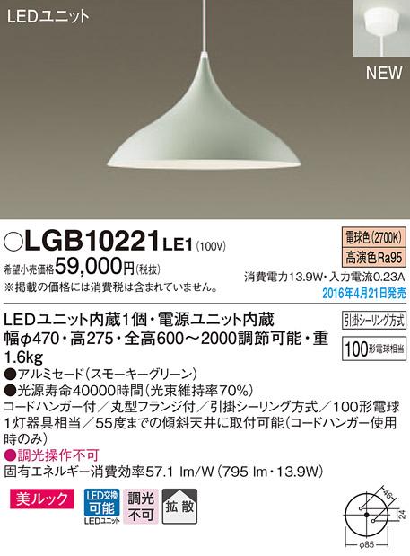 【最安値挑戦中!最大23倍】パナソニック LGB10221LE1 ダイニング用ペンダント 直付吊下型LED(電球色) アルミセードタイプ 拡散タイプ グリーン [∽]