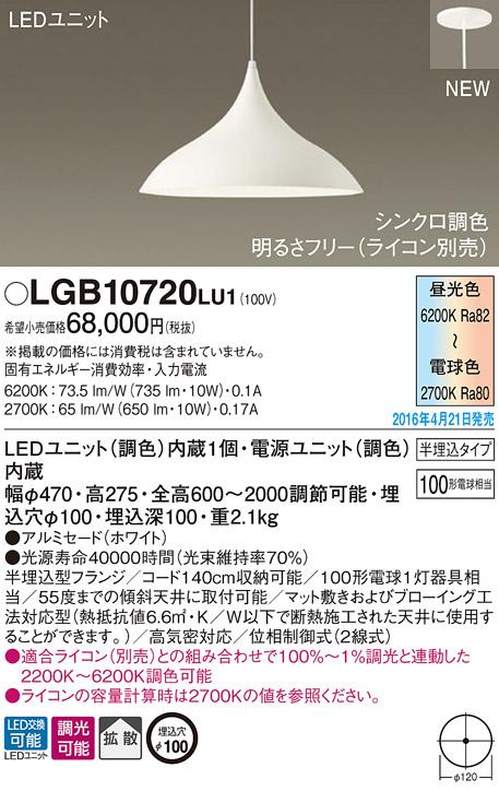 【最安値挑戦中!最大33倍】パナソニック LGB10720LU1 ダイニング用ペンダント 半埋込吊下型LED アルミセード 拡散 調光調色(ライコン別売) ホワイト [∽]