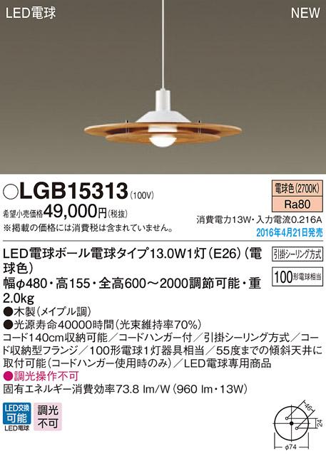 【最安値挑戦中!最大23倍】パナソニック LGB15313 ダイニング用ペンダント 直付吊下型LED(電球色) 100形電球1灯器具相当 メイプル調 [∽]
