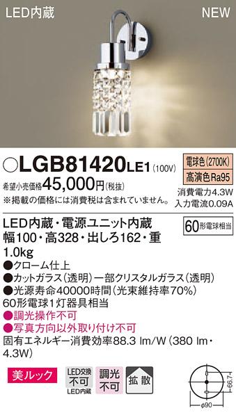 【最安値挑戦中!最大33倍】パナソニック LGB81420LE1 ブラケット 壁直付型LED(電球色) 美ルック 60形電球1灯器具相当 拡散タイプ [∽]