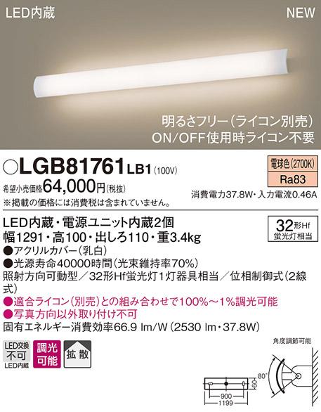 【最安値挑戦中!最大33倍】パナソニック LGB81761LB1 ブラケット 壁直付型LED(電球色) 照射方向可動型 拡散調光 ライコン別売 [∽]