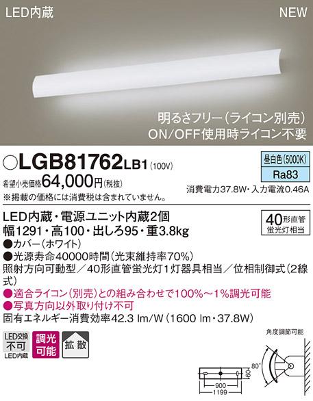 【最安値挑戦中!最大33倍】パナソニック LGB81762LB1 ブラケット 壁直付型LED(昼白色) 照射方向可動型 拡散調光 ライコン別売 [∽]