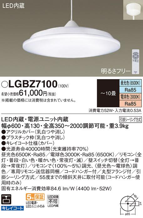 【最安値挑戦中!最大33倍】パナソニック LGBZ7100 ペンダント 直付吊下型 LED(昼光色・電球色) 吹き抜け用 下面密閉 ~10畳 [∽]