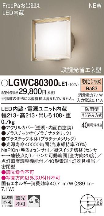 【最安値挑戦中!最大33倍】パナソニック LGWC80300LE1 ポーチライト 壁直付型LED(電球色) 拡散 密閉防雨型 明るさセンサ付 段調光省エネ型 プラチナ [∽]