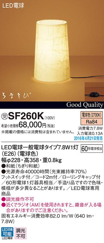 【最安値挑戦中!最大23倍】パナソニック SF260K フロアスタンド 床置型LED(電球色) 60形電球1灯器具相当 フットスイッチ付 はなさび破 受注生産品 [∽§]