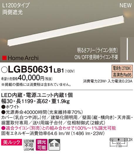 【最安値挑戦中!最大33倍】パナソニック LGB50631LB1 建築化照明器具 天井・壁直付 据置取付型 LED(電球色) 拡散 調光(ライコン別売) L1200 [∽]