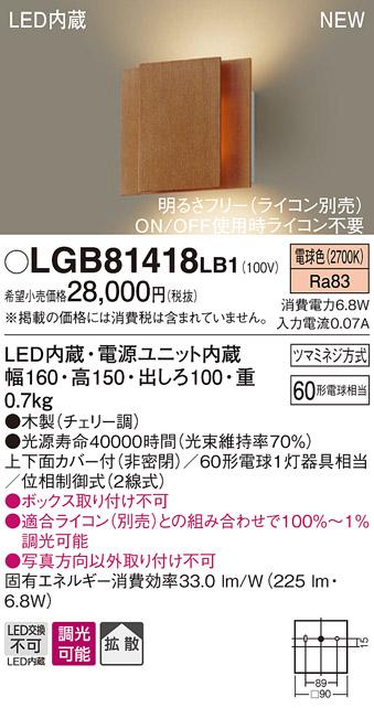 【最安値挑戦中!最大23倍】パナソニック LGB81418LB1 ブラケット 壁直付型 LED(電球色) 上下面カバー付(非密閉) 拡散調光(ライコン別売) チェリー [∽]