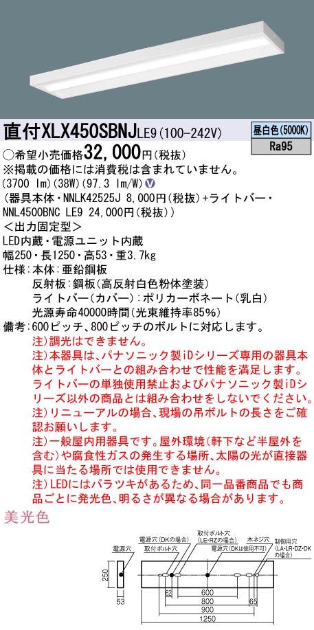 【最安値挑戦中!最大33倍】パナソニック XLX450SBNJLE9 一体型LEDベースライト 40形 スリムベース 昼白色 [∽]