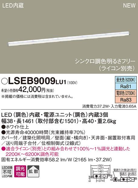 【最安値挑戦中!最大33倍】パナソニック LSEB9009LU1 建築化照明 天井・壁直付型・据置取付型 LED(調色) 拡散 調光(ライコン別売) L1500タイプ [∽]