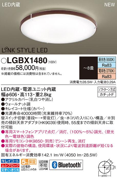 【最安値挑戦中!最大23倍】パナソニック LGBX1480 シーリングライト 天井直付型 LED(昼光色・電球色) Bluetooth対応 ~8畳 ウォールナット調 [∽]