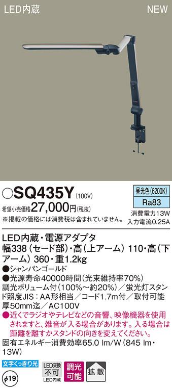【最安値挑戦中!最大33倍】パナソニック SQ435Y デスクスタンド 据置型 LED(昼光色) 拡散タイプ 調光ボリューム内蔵 シャンパンゴールド [∽]