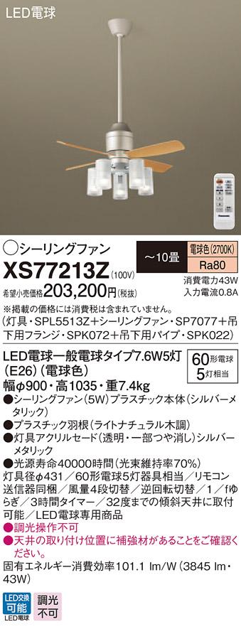 【最安値挑戦中!最大33倍】パナソニック XS77213Z シーリングファン(照明器具付) 直付吊下型 LED(電球色) 5W 60形5灯 ~10畳 パイプ長さ600mm [∽]