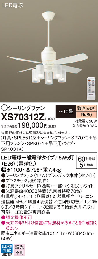 【最安値挑戦中!最大33倍】パナソニック XS70312Z シーリングファン(照明器具付) 直付吊下型 LED(電球色) 12W 60形5灯 ~10畳 パイプ長さ360mm [∽]