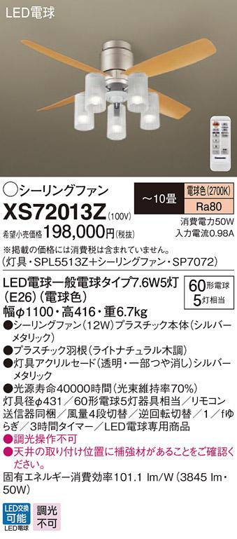 【最安値挑戦中!最大24倍】パナソニック XS72013Z シーリングファン(照明器具付) 天井直付型 LED(電球色) 12W 60形5灯 ~10畳 [∽]