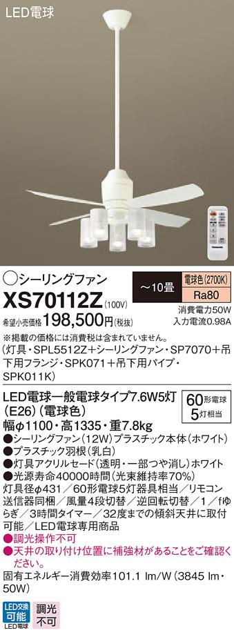 【最安値挑戦中!最大24倍】パナソニック XS70112Z シーリングファン(照明器具付) 直付吊下型 LED(電球色) 12W 60形5灯 ~10畳 パイプ長さ900mm [∽]