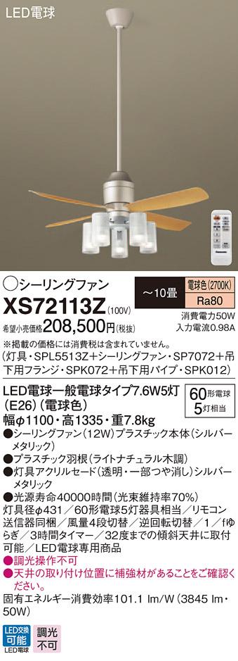 【最安値挑戦中!最大24倍】パナソニック XS72113Z シーリングファン(照明器具付) 直付吊下型 LED(電球色) 12W 60形5灯 ~10畳 パイプ長さ900mm [∽]