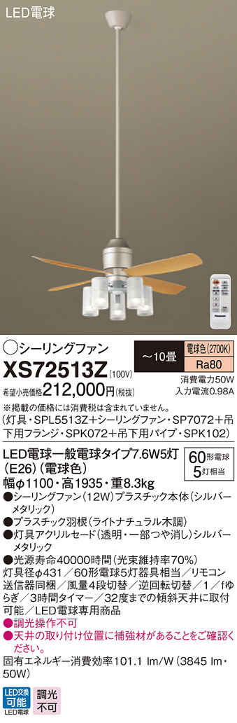 【最安値挑戦中!最大24倍】パナソニック XS72513Z シーリングファン(照明器具付) 直付吊下型 LED(電球色) 12W 60形5灯 ~10畳 パイプ長さ1500mm [∽]